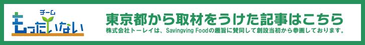 【公式】総合食品卸業の株式会社トーレイ